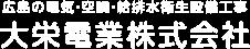 大栄電業株式会社